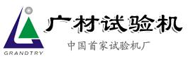 广州市广材试验仪器有限公司